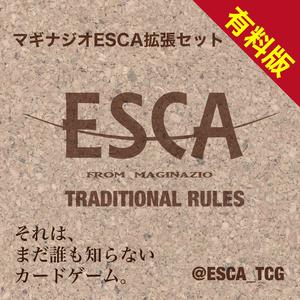 【カードゲーム】マギナジオESCA 拡張セット トラディショナルルール対応カード 有料版