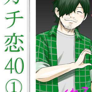 【コミックス】ガチ恋40第1巻