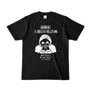 人類DD化計画 Tシャツ