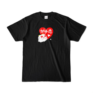 【ガチ恋アピール用Tシャツ】ガチ恋♡Tシャツ