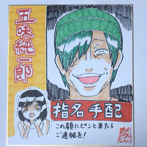 【ガチ恋41】指名手配ゴイチ大判色紙