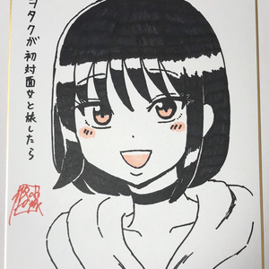 【ヲタクが初対面女と旅したら】ナオちゃん大判色紙※送料無料!【まごころ直筆】