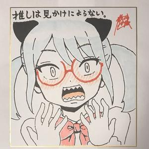 【猫かぶりヤンキーアイドルヒメ姐】大判色紙 ※送料無料!【まごころ直筆】