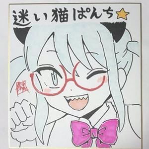 【猫かぶりヤンキーアイドルヒメ姐 迷い猫ぱんち☆】大判色紙 ※送料無料!【まごころ直筆】