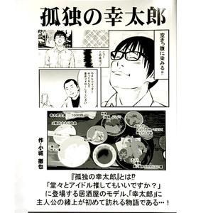 【在庫処分市!】孤独の幸太郎【コミックス】※送料無料!
