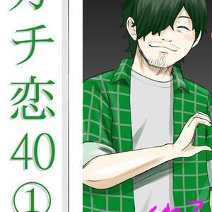 【コミックス】ガチ恋40 1・2巻セット【イラスト&サイン入り】