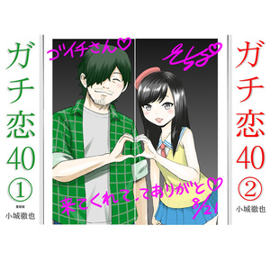 【在庫処分市!】【コミックス】ガチ恋40 全1・2巻セット【イラスト&サイン入り】※送料無料!
