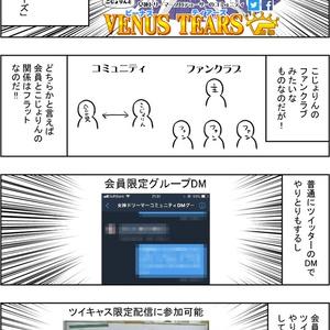 こじょりんと女神ドリーマープロデューサーのコミュニティ『VENUS TEARS』入会