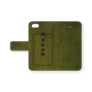 軍隊手帳 iPhoneカバー タイプ2 汚し多め