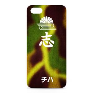 大日本帝国陸軍 iPhoneケース シンプルタイプ チハ文字あり