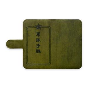 軍隊手帳 手帳型Androidスマホ用ケース汚し多め