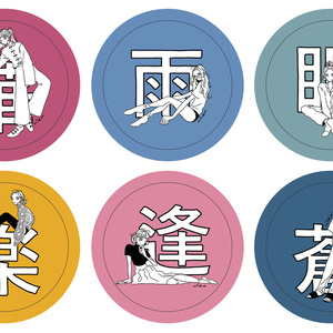 漢字ステッカー