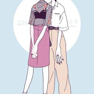 【ポストカード】패션