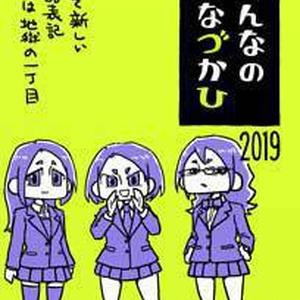 みんなのかなづかひ2019