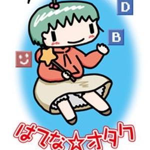 【冊子版】はてな☆オタク