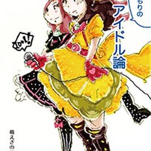 【冊子版】ひきこもりのアイドル論