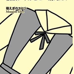 【冊子版】綾波レイはどこへ消えた?
