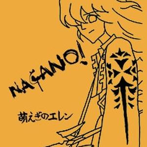 【冊子版】NAGANO!