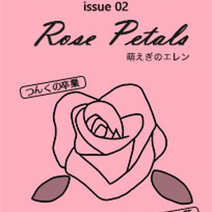 【冊子版】Rose Petals