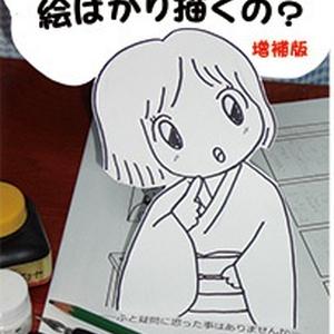 【冊子版】どうして女の子の絵ばかり描くの?
