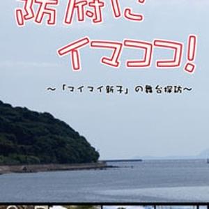 【冊子版】防府にイマココ!