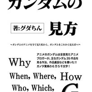 【冊子版】ガンダムの見方