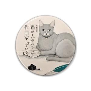 (缶バッジ 38mm)人のふりして作曲家している猫 4