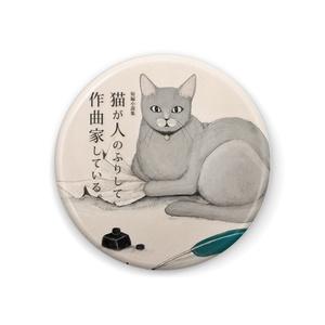 (缶バッジ 44mm)人のふりして作曲家している猫 4