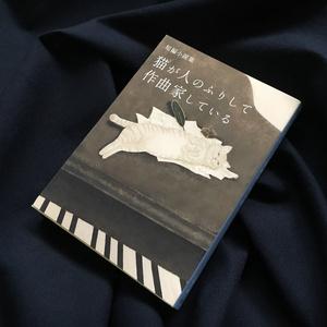 短編小説集「猫が人のふりして作曲家している。」