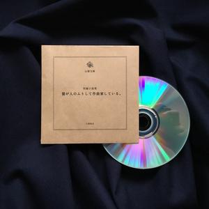音楽CD「猫が人のふりして作曲家している。」