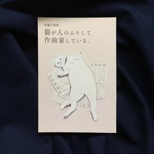 ポストカード4種セット「猫が人のふりして作曲家している。」