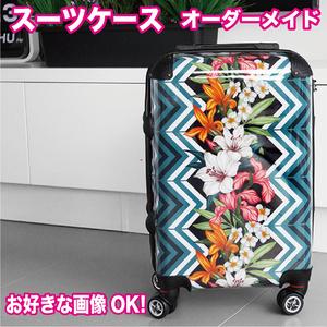 スーツケース オーダー キャリーケース ケース オリジナル オーダーメイド
