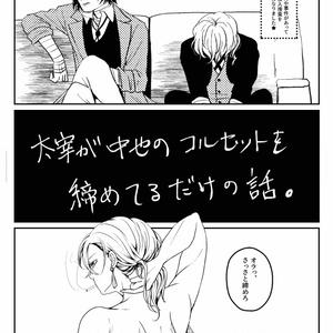 コルセットの話(コピー本):バケモノの心臓のおまけ