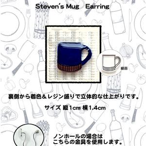 スティーブンのマグ ピアス/イヤリング Steven's Mug motif earring / Non-hole earring