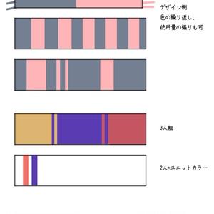 【オーダーメイド】推し色マフラー