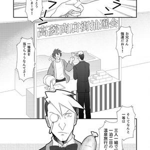 トサカ★トラベリング