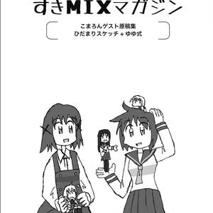 すきMIXマガジン