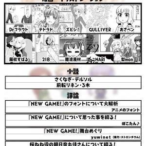 """『NEW GAME!』FANBOOK  """"ひとつ夢がかないました!"""" (C91 合同)[安心BOOTHパックにて発送]"""