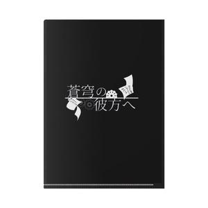クリアファイル【A4サイズ】