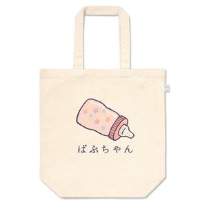 哺乳瓶トートバッグ