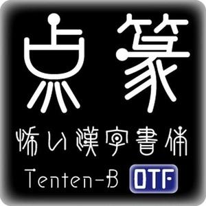 AFP2-点篆-B(OpenType版)Ver.2,4