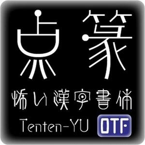 AFP2-点篆-YU(OpenType版)Ver.2,4