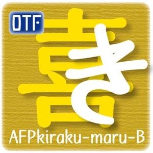 AFP喜楽丸-B(OpenType版)Ver.2.0