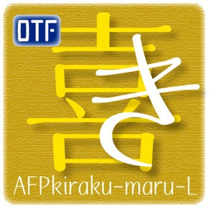 AFP喜楽丸-L(OpenType版)Ver.2.0