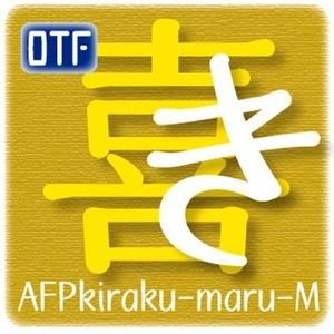 AFP喜楽丸-M(OpenType版)Ver.2.0