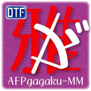 AFP雅楽丸-M(OpenType版)Ver.2.0