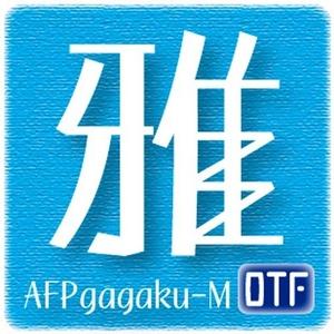 お試し版/雅楽-M(OpenType版)