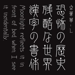 AFP2-点篆華-L(OpenType版)Ver.1,3