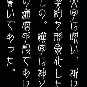 AFP2-点篆華-B(OpenType版)Ver.1,3