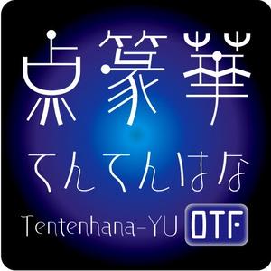 AFP2-点篆華-YU(OpenType版)Ver.1,3